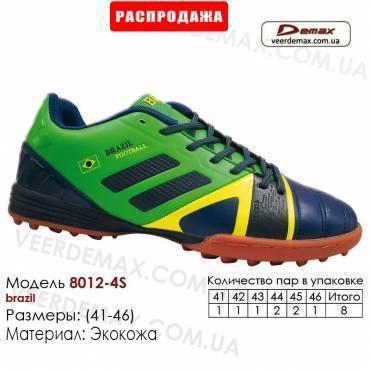 Кроссовки футбольные 8012-4S Demax сороконожки 41-46 кожа Бразилия