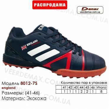 Кроссовки футбольные Demax сороконожки 41-46 кожа - 8012-7S Англия