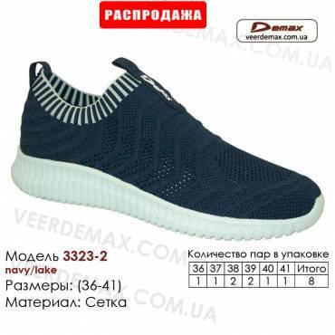 Кроссовки Demax 36-41 сетка - 3323-2 темно-синие