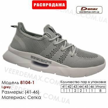 Кроссовки Demax 41-46 сетка - 8104-1 светло-серые