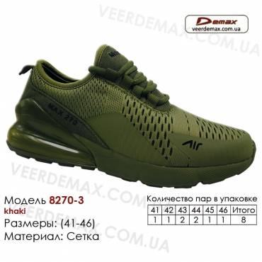 Кроссовки Demax 41-46 сетка - 8270-3 хаки