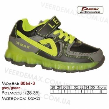 Кроссовки Demax 28-35 кожа - 8066-3 без подсветки серые, зеленые. Кожаные детские кроссовки