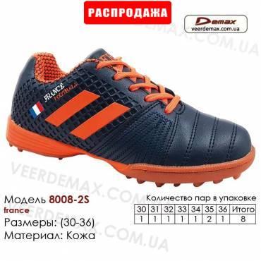 Кроссовки футбольные Demax сороконожки 30-36 кожа - 8008-2S Франция