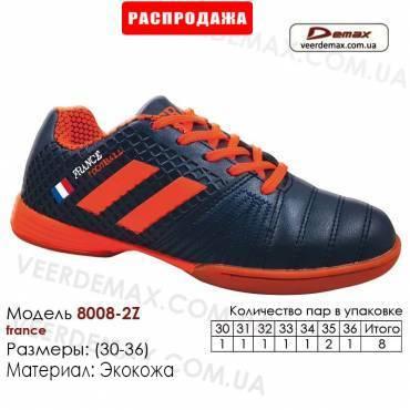 Кроссовки футбольные Demax футзал 30-36 кожа - 8008-2Z франция