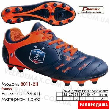 Кроссовки футбольные Demax 8011-2H шипы кожа - 36-41 Франция