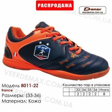 Кроссовки футбольные Demax футзал кожа - 8011-2Z Франция. Купить кроссовки в Одессе.