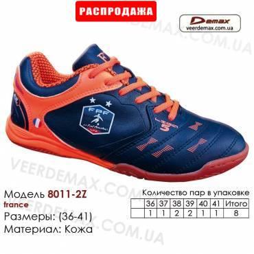 Кроссовки футбольные Demax 36-41 футзал кожа - 8011-2Z Франция