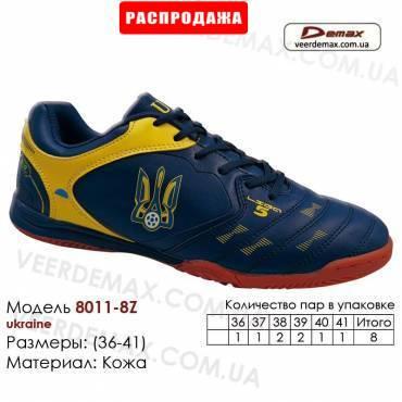 Кроссовки футбольные Demax футзал 36-41 кожа - 8011-8Z Украина. Купить кроссовки в Одессе.