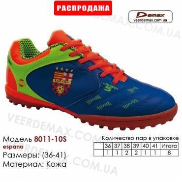 Кроссовки футбольные Demax сороконожки 36-41 кожа -8011-10S Испания