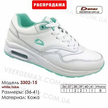 Купить кроссовки кожаные в Одессе 36-41 Demax 3302-15 белые