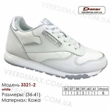 Кроссовки Demax 36-41 кожа - 3321-2 белые, светло-серые