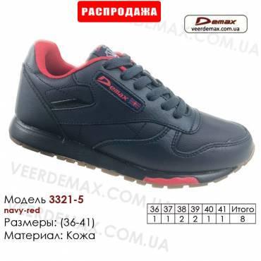 Кроссовки Demax 36-41 кожа - 3321-5 темно-синие, красные