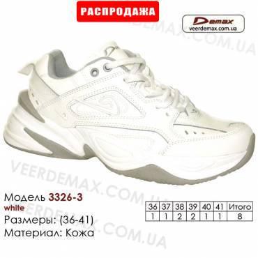 Кроссовки Demax 36-41 кожа - 3326-3 белые