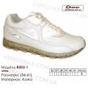Кроссовки Demax 36-41 кожа - 8303-1 белые