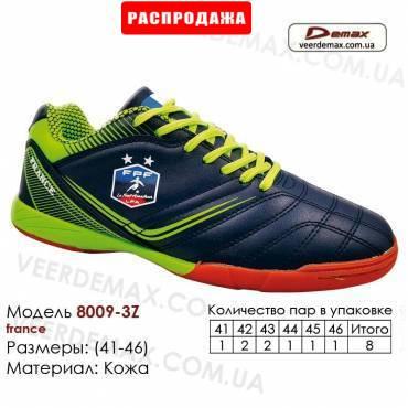 Кроссовки футбольные Demax футзал 41-46 кожа - 8009-3Z Франция