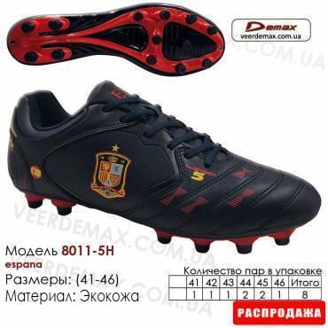 Кроссовки футбольные Demax шипы 41-46 кожа - 8011-5H Испания