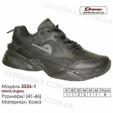 Кроссовки Demax 41-46 кожа - 3326-1 черные, темно-серые