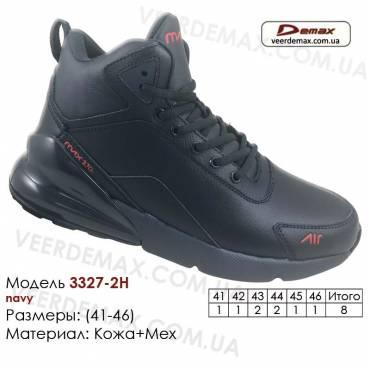 Кроссовки теплые Demax зима, мех, 41-46, кожа - 3327-2H темно-синие. Купить кроссовки в Одессе.