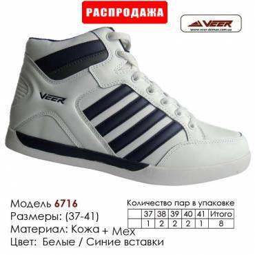 Кроссовки Veer 37-41 кожа зимние - 6716-M белые, синие вставки.. Купить кроссовки в Одессе.