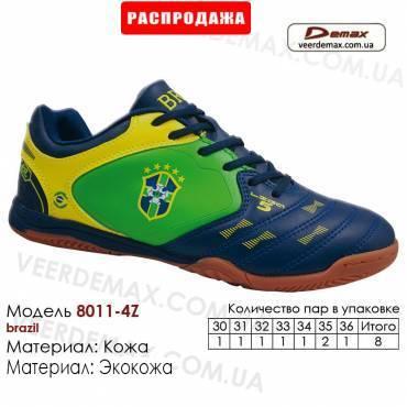 Кроссовки футбольные 8011-4Z Demax футзал 30-36 кожа Бразилия