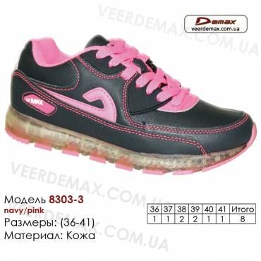 Кроссовки Demax 36-41 кожа - 8303-3 темно-синие, розовые