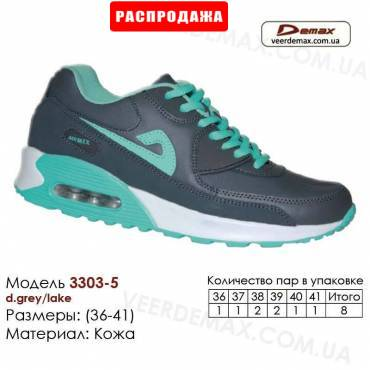 Кроссовки Demax 36-41 кожа - 3303-5 темно-серые, морская волна. Кожаные кроссовки купить оптом в Одессе.