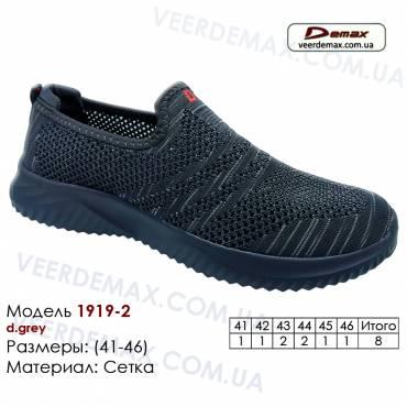 Кроссовки Demax 41-46 сетка - 1919-2 темно-серые