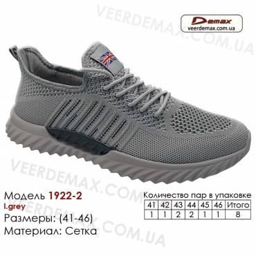 Кроссовки Demax 41-46 сетка - 1922-2 светло-серые
