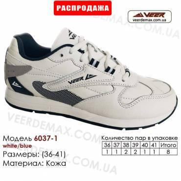 Кроссовки оптом кожаные 36-41 Veer 6037-1 белые, синие
