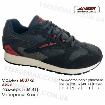Кроссовки оптом кожаные 36-41 Veer 6037-2 темно-синие