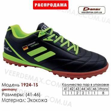 Кроссовки футбольные Demax 41-46 сороконожки кожа - 1924-1S Германия
