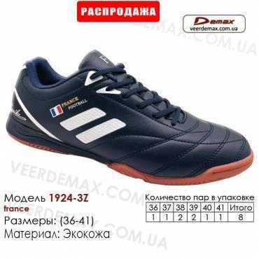 Кроссовки футбольные Demax 36-41 футзал кожа - 1924-3Z Франция