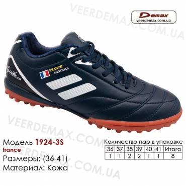 Кроссовки футбольные Demax сороконожки 36-41 экокожа - 1924-3S Франция