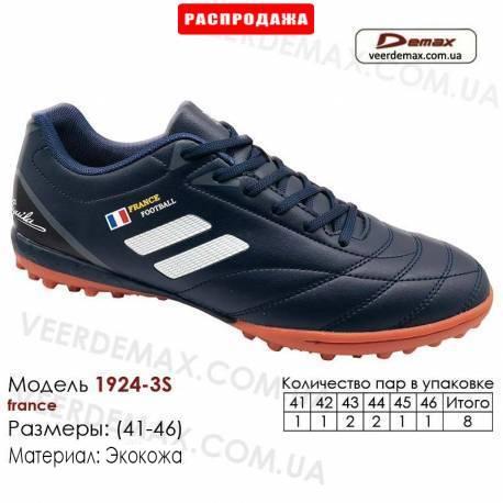 Кроссовки футбольные Demax сороконожки 41-46 кожа - 1924-3S Франция