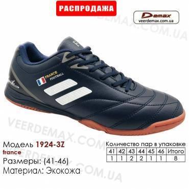 Кроссовки футбольные Demax 41-46 футзал кожа - 1924-3Z Франция