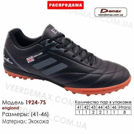 Кроссовки футбольные Demax сороконожки 41-46 кожа - 1924-7S Англия