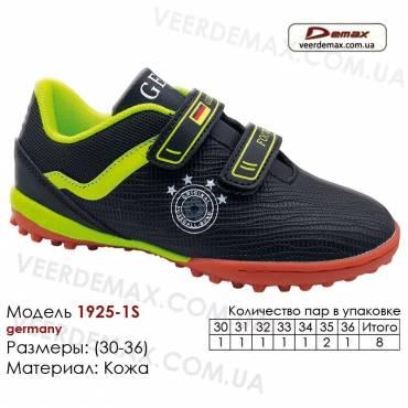 Кроссовки футбольные Demax 30-36 сороконожки кожа - 1925-1S Германия