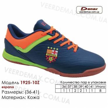Кроссовки футбольные Demax футзал 36-41 кожа - 1925-10Z Испания