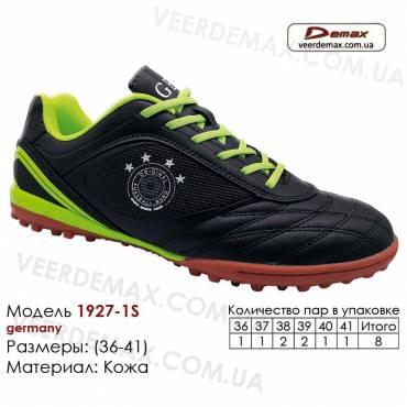 Кроссовки футбольные Demax 36-41 сороконожки кожа - 1927-1S Германия
