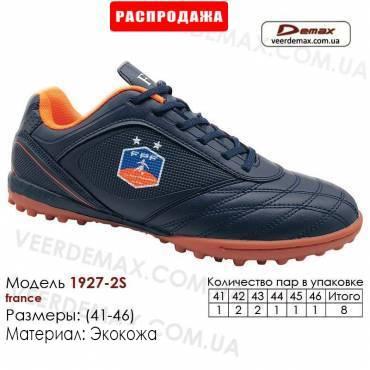 Кроссовки футбольные Demax 1927-2S сороконожки кожа - 41-46 Франция