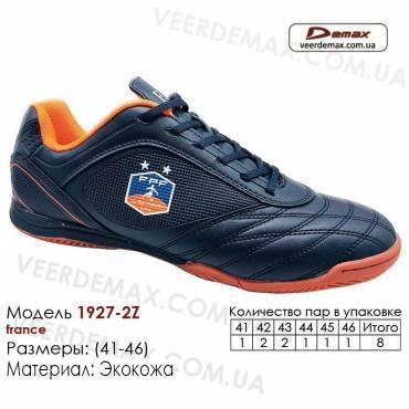 Кроссовки футбольные Demax 1927-2Z футзал кожа - 41-46 Франция