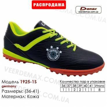 Кроссовки футбольные Demax 36-41 сороконожки кожа - 1925-1S Германия