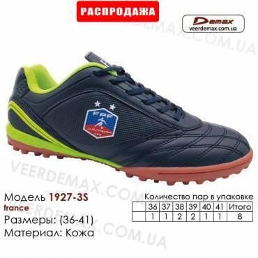 Кроссовки футбольные Demax 36-41 сороконожки кожа - 1927-3S Франция