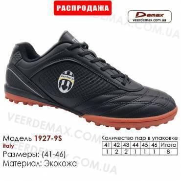 Кроссовки футбольные Demax сороконожки 41-46 кожа - 1927-9S Италия