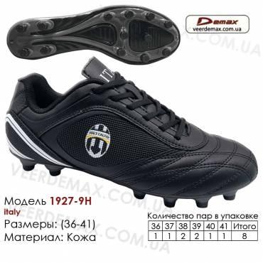 Кроссовки футбольные Demax шипы 36-41 кожа - 1927-9H Италия