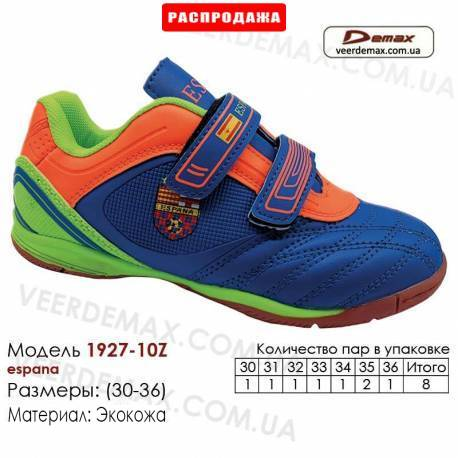 Кроссовки футбольные Demax футзал 30-36 кожа -1927-10Z Испания