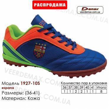 Кроссовки футбольные Demax сороконожки 36-41 кожа -1927-10S Испания