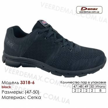 Кроссовки Demax 47-50 сетка - 3318-6 черные. Купить кроссовки в Одессе.