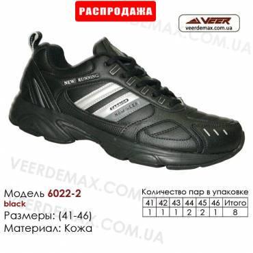 Кроссовки Veer 41-46 кожа - 6022-2 черные. Купить кроссовки в Одессе.