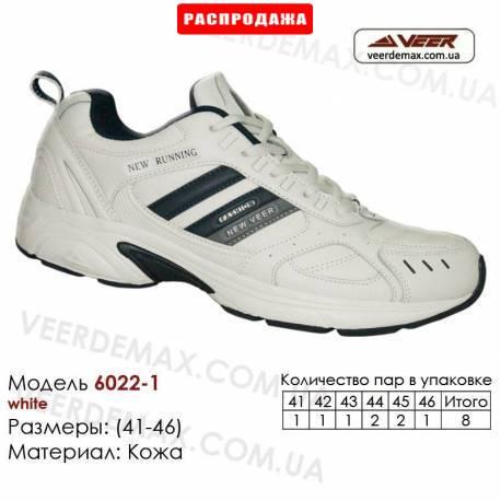 Кроссовки Veer 41-46 кожа - 6022-1 белые. Купить кроссовки в Одессе.